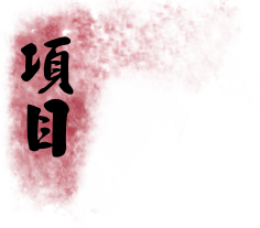 In Chinese letters, wushu program